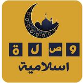 وصلة اسلامية : مسابقة رمضان 2018 1.6