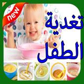 6ba92bae4 وصفات صحية للأطفال والرضع مجانا 7.5.4