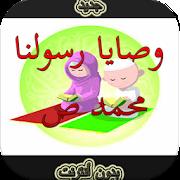 com.wassaya.rassolina.mohammed 1.2
