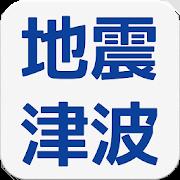 地震 津波の会- ウェザーニュースの地震速報、防災速報アプリ 2.0.12