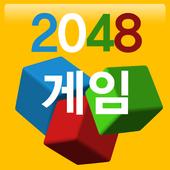 한글 2048 : 무료 2048 게임 한글 버젼, 2048 게임, 2048 퍼즐 1.4.