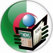 All Algerian Newspapers - el khabar - echourouk 1.0