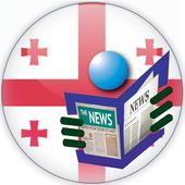 All Georgia news - Ambebi ge - Georgia Newspapers 1.0