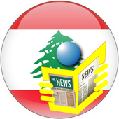 Lebanon news (All Newspaper) 1.0