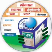 Marathi News, Lokmat, Loksatta, Marathi News Paper 1.0