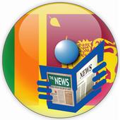 Gossip Lanka - Lanka C News - Sri Lanka - All News 1.0