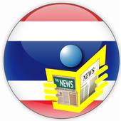 com.webtechsoft.allthailandnewspaper icon