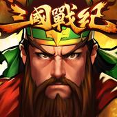 三國戰紀OL - 首款官方正版授權手遊 1.0.7