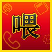 중국무료국제전화 웨이넷(weinet)-喂中国免费国际电话 1.1