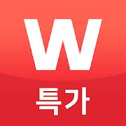 위메프 - 특가대표 (특가 / 쇼핑 / 쇼핑앱 / 쿠폰 / 배송) 4.38.1