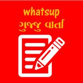 Whatsup gujju varta 4.1