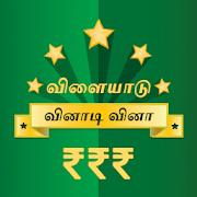 Tamil Quiz Game 22.4