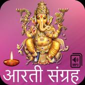 Aarti Sangrah , All arti,Audio,Hindi with Lyrics 1.0.6