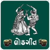 Gujarati Lokgeet Audio 1.1