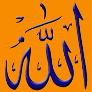 99 Names of Allah with Meaning and Benefits 1.7