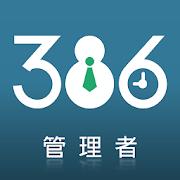 386管理者-手機就是打卡鐘 1.8.6