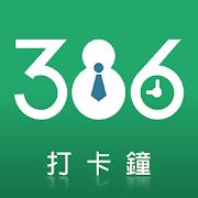386打卡鐘-手機就是打卡鐘 1.8.5
