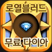 로열블러드 다이아 - 팡팡템 2.1.1