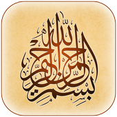 Islamic Calligraphy Wallpaper 1.0