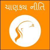 Chanakya Niti in Gujarati 2.0