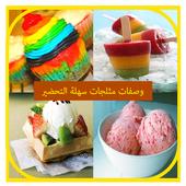 وصفات مثلجات سهلة رشيده امهاوش 7.0