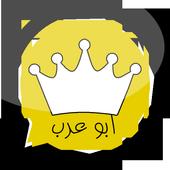 واتس اب ابو عرب 1.0