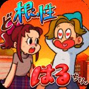 ど根性はるちゃん  -脱出ゲーム 1.10