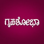 com wts grihshobhakannada 4 8 6 APK Download - Android News