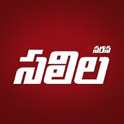 Saras Salil Telugu 4.8.3