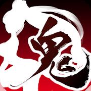 鬼武三國志-神兵與鬥志交織的手遊 1.32.018