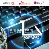 인터넷1번가 - LG유플러스,KT올레,SK브로드밴드 인터넷가입 신청 설치 사은품많이주는곳 1.0