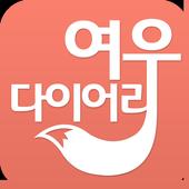 여성생리달력 어플 - 여우 다이어리, 생리 주기 관리 1.00.10