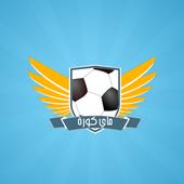 ماي كورة - مباريات اليوم 1.0.1