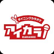 ダイニングカラオケ アイカラ 1.0