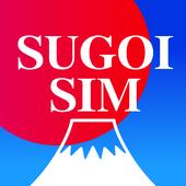 SUGOI SIM App 1.1.00