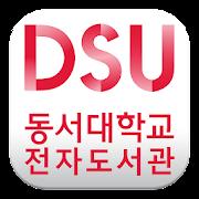 리딩락 동서대학교 1.0.6
