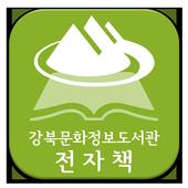 강북문화정보도서관 전자책 1.0.6