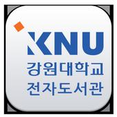 강원대학교 전자도서관 1.0.3