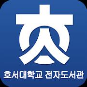 호서대학교 영풍문고전자책 1.0.10
