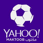 Yahoo Football - كرة قدم 2.6