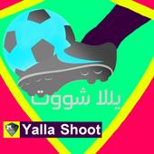 يلا شوت بث مباشر yalla shoot 1.1