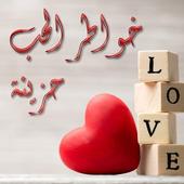 خواطر الحب حزينة 2.0