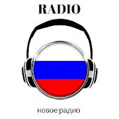 новое радио 98.4 москва APP FREE 2.0
