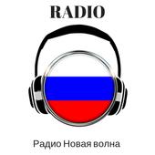 Радио Новая волна 102 ФМ Волгоград 1.0