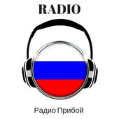 Радио Прибой 104.5 ФМ Махачкала APP FREE 1.0