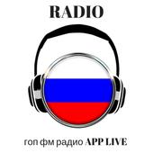 гоп фм радио APP LIVE 1.0
