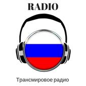 Трансмировое радио APP FREE LIVE 1.0