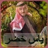أغاني ياس خضر بدون نت - yas khedr 2.0