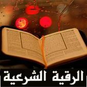 Ruqyah Shariah Full 1.2