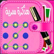 com.yawmiay.lock.diary 1.1
